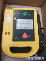 麦邦自动体外除颤仪AED7000