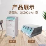 多功能中频治疗仪_电脑中频经络通治疗仪QX系列