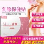 乳腺贴妇科膏药代理乳腺膏药贴批发定制