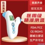 红外体温计FC-IR300