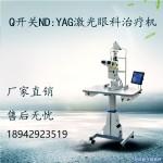 JLER-Y21YAG激光眼科治疗机源头厂家价格