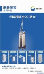 国产品牌医用激光器械/光学仪器/医用激光仪器设备