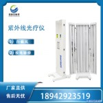 白癜风紫外线光疗仪价格