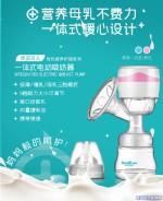 咔淇贝儿智能一体式电动吸奶器(按摩催乳吸乳三模式)