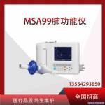 肺功能测试仪/高清度肺功能仪/肺功能检测仪