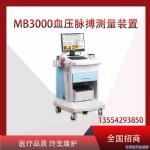 血压脉博测量装置/动脉硬化检测仪/动脉血管硬化测量仪