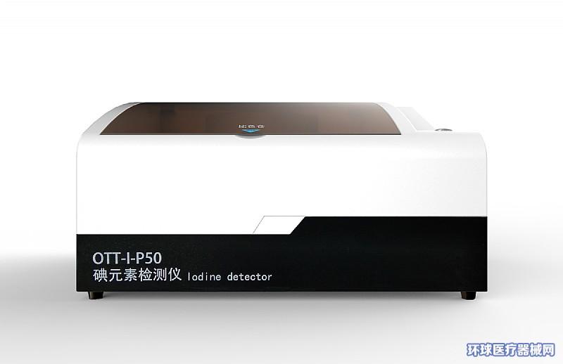 全自动碘元素检测仪OTT-I-P50(疾控型)