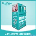 咔淇贝儿医院自动售货机(三合一)