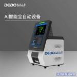 全自动微生物荧光检测仪(白带常规检测仪+皮肤科真菌检测仪)