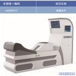 优卓YZ-800C肠道水疗机(大肠水疗床&结肠水疗机)