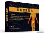 前列腺热敷贴