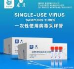 病毒采样管一拖一/一拖五/一拖十区域挂网产品