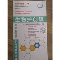 施耐克壳聚糖生物护创膜(生物多糖抗菌胶液)