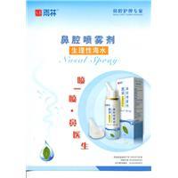 雨林生理性海水鼻腔喷雾剂