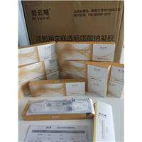 (玻尿酸)注射用交联透明质酸钠凝胶