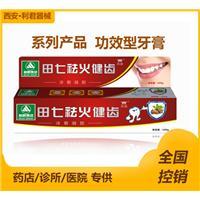 利君功效祛火健齿牙膏(冷敷凝胶)