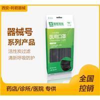 利君活性炭过滤防护口罩