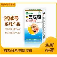 利君西瓜霜口腔溃疡喷剂(口咽冷敷凝露)