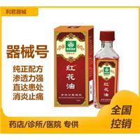 济慈古丹红花油(筋骨冷敷凝胶)