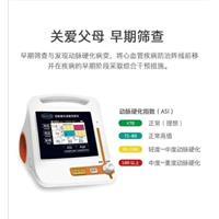 动脉硬化指数测量仪