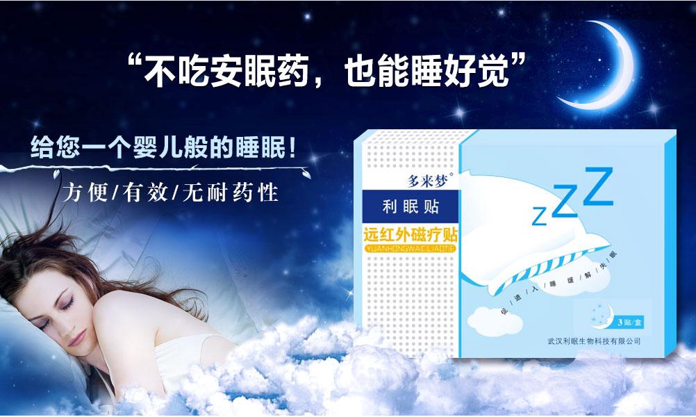 武汉利眠生物科技有限公司