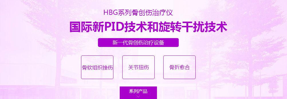 南京华贝电子医疗设备有限公司