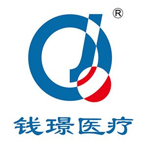 江苏钱璟医疗器械有限公司