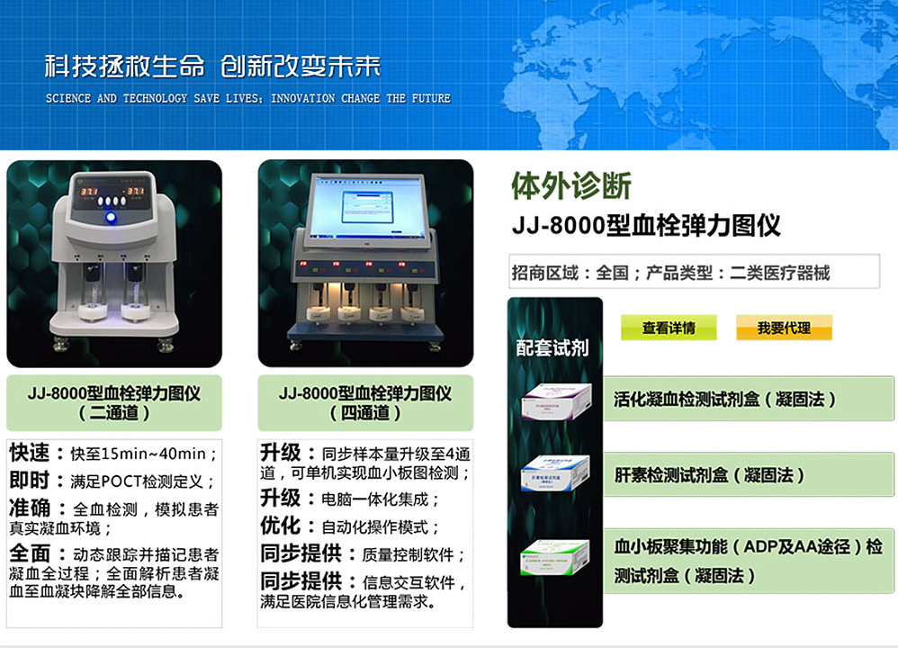 贵州金玖生物技术有限公司