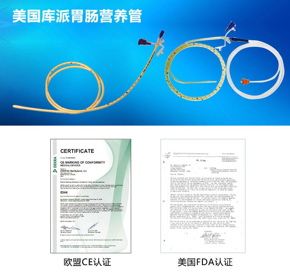 爱诺生医疗器械(上海)有限公司