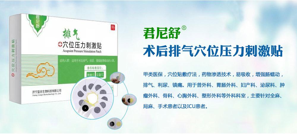 济宁蓝谷生物科技有限公司